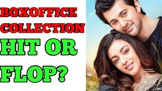 pal-pal-dil-ke-pass-box-office-collection-verdict-hit-or-flop-collection-review-karan-deol
