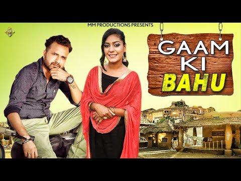 Gaam Ki Bahu - Monika Sharma | Sanju Khewriya, Minakshi Rathore | New Haryanvi Songs Haryanavi 2019