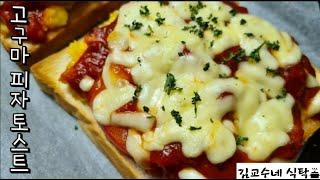 고구마 피자 토스트 l 시켜먹는 피자보다 더 맛있음 […