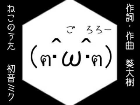 【Hatsune Miku】ねこのうた【Original Short Music】