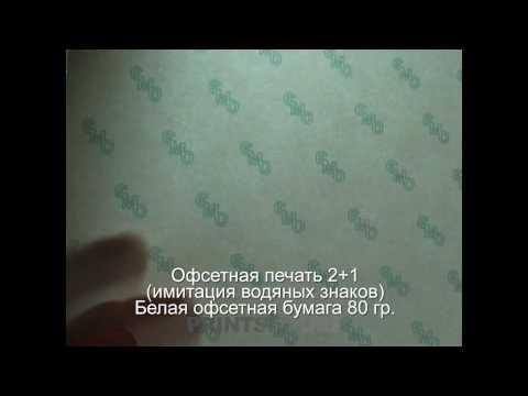 Образцы простых фирменных бланков PRINTSITE.RU