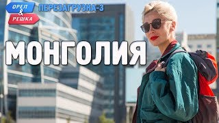Монголия. Орёл и Решка. Перезагрузка-3 (Russian, English subtitles)