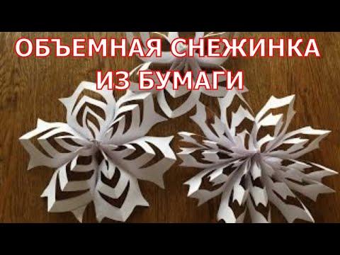 Как сделать из бумаги 3д снежинку из бумаги 179