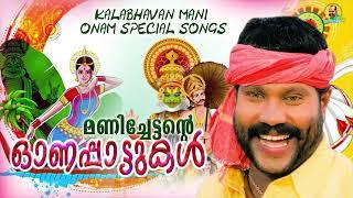 മണിച്ചേട്ടന്റെ ഓണപ്പാട്ടുകൾ | Kalabhavan Mani Onam Special Songs 2021 | Non Stop Songs |