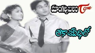 Mangalya Balam Songs - Aakasha Veedhilo - ANR - Savithri