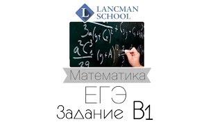 Разбор задания В1 - 3. Математика. ЕГЭ. [Курсы ЕГЭ/ОГЭ]