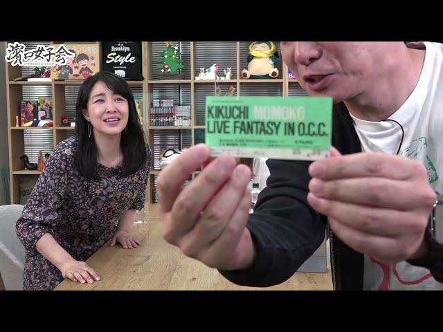 【濱口女子会】ゲストに菊池桃子さん登場!皆さんからの質問に答えてもらいます!