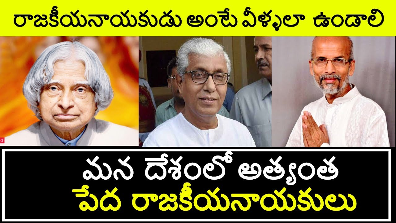 Top Unknown facts about poorest politicians in India in Telugu|Top6 poorest politicians|Minute Stuff