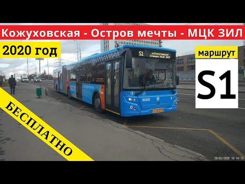 Автобус S1 метро Кожуховская - парк Остров мечты - МЦК ЗИЛ // 29 февраля 2020