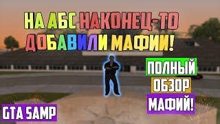 Скачать ПОЛНЫЙ ОБЗОР МАФИЙ НА ABSOLUTE RP В GTA SAMP