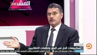 لماذا يخاف الإنقلابيون فى اليمن من العمليات العسكرية للتحالف ؟