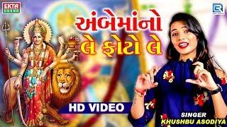 Ambe Maa No Le Photo Le Khushbu Asodiya | Latest Gujarati Dj Song | New Ambaji Song | Full