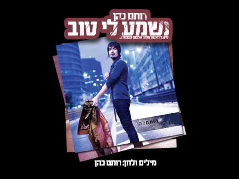 רותם כהן - נשמע לי טוב