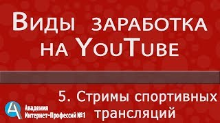 Заработок на спортивных трансляциях от 15 000 рублей в неделю
