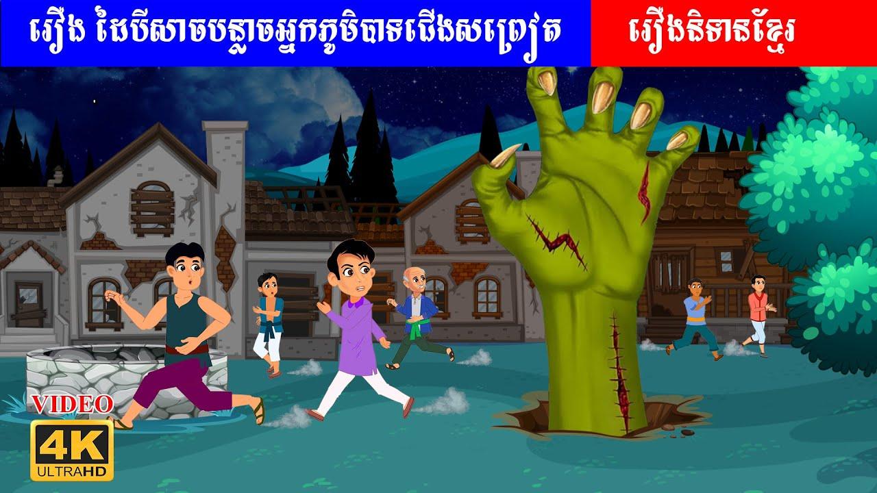 រឿងនិទានខ្មោច - ដៃបីសាចបន្លាចអ្នកភូមិបាតជើងសព្រៀត - Khmer Horror Story Video 4K
