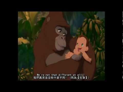 Phil Collins - You'll Be In My Heart (Tarzan) Lyrics 永存我心 泰山 中文翻譯