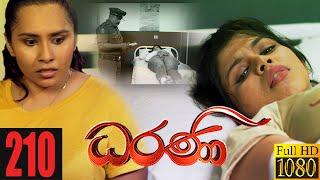 Dharani  | Episode 210 06th July 2021 Thumbnail