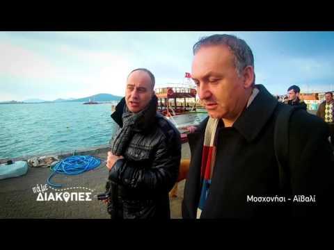 ΠΑΜΕ ΔΙΑΚΟΠΕΣ - ΑΪΒΑΛΙ ΚΑΙ ΣΜΥΡΝΗ