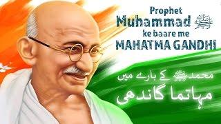 Gandhi on Prophet Muhammad ﷺ ┇ Non-Muslims about Prophet Muhammad ﷺ ┇ IslamSearch.org