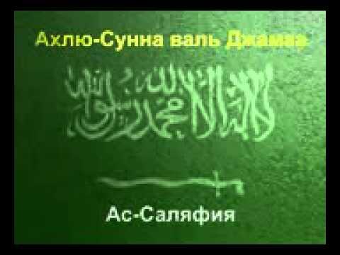 Ахлю Сунна валь Джамаа БУДЬТЕ ЕДИНЫ  Саид Бурятский
