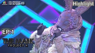 Mercy - หน้ากากกระต่ายป่า | THE MASK PROJECT A Mp3