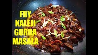 Kaleji Recipe For Eid | How To Make Kaleji | Kaleji Gurda Masala | Jairy
