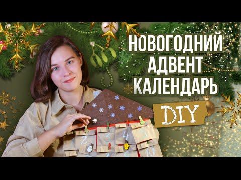 Как сделать новогодний адвент календарь // Подарок своими руками // Мастер класс // DIY