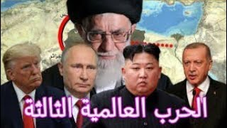 ملحمة الاسكندرية وعلاقتها بما يحدث فى ليبيا (الحرب العالميه الثالثه )