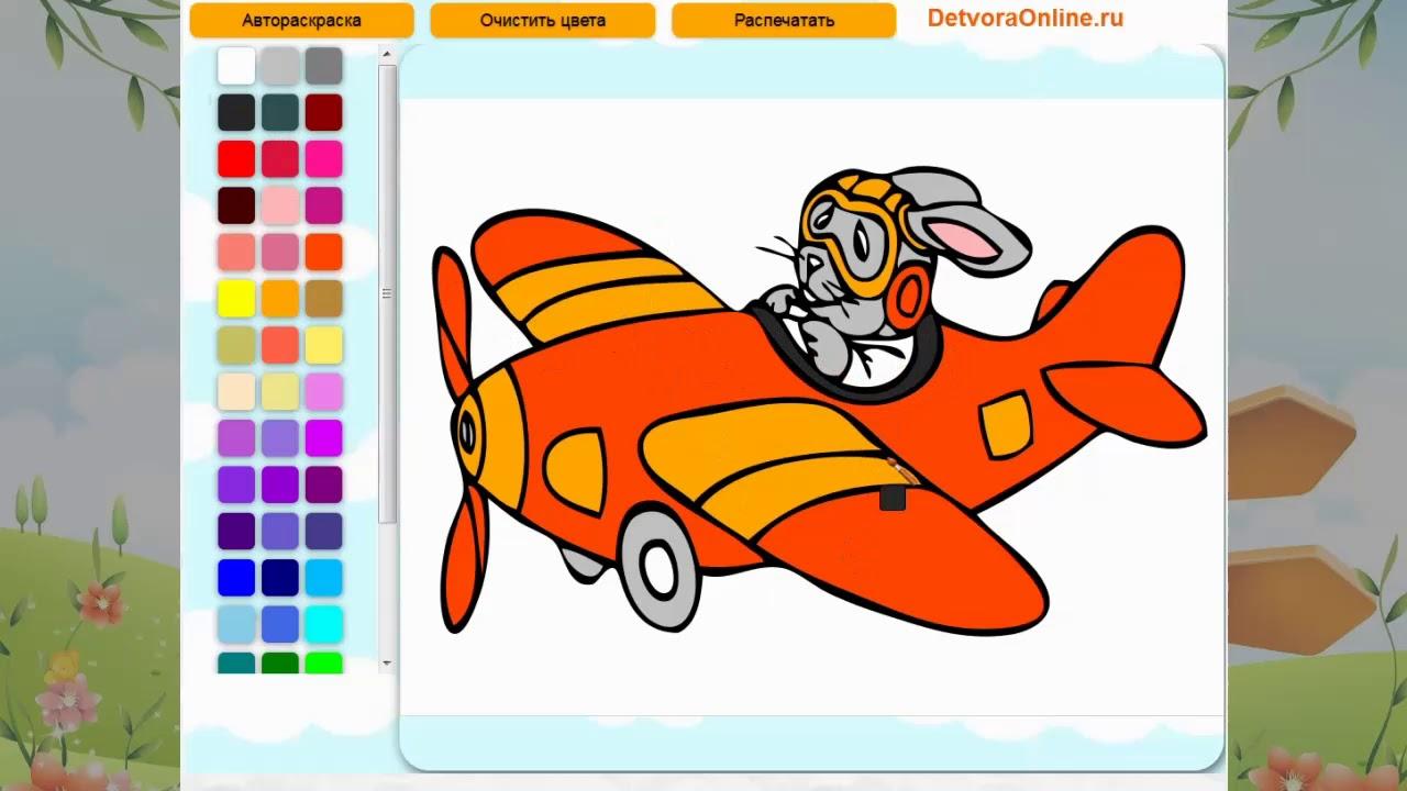 Развивающая игра для малышей - Детская раскраска - YouTube