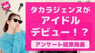 元 宝塚歌劇団 雪組の千咲毬愛が、インスタを使って宝塚ファンの皆さんにアンケートを実施!タカラジェンヌによるアイドルユニットの妄想プロデュースの結果を発表します。