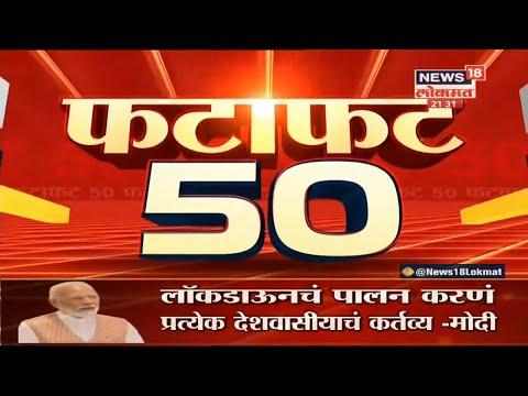 Fatafat 50 News | Marathi News | Maharashtra Batmya | Latest Updates