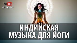 Красивая Индийская Музыка Для Йоги, Медитации И Релаксации Indian Meditation Music