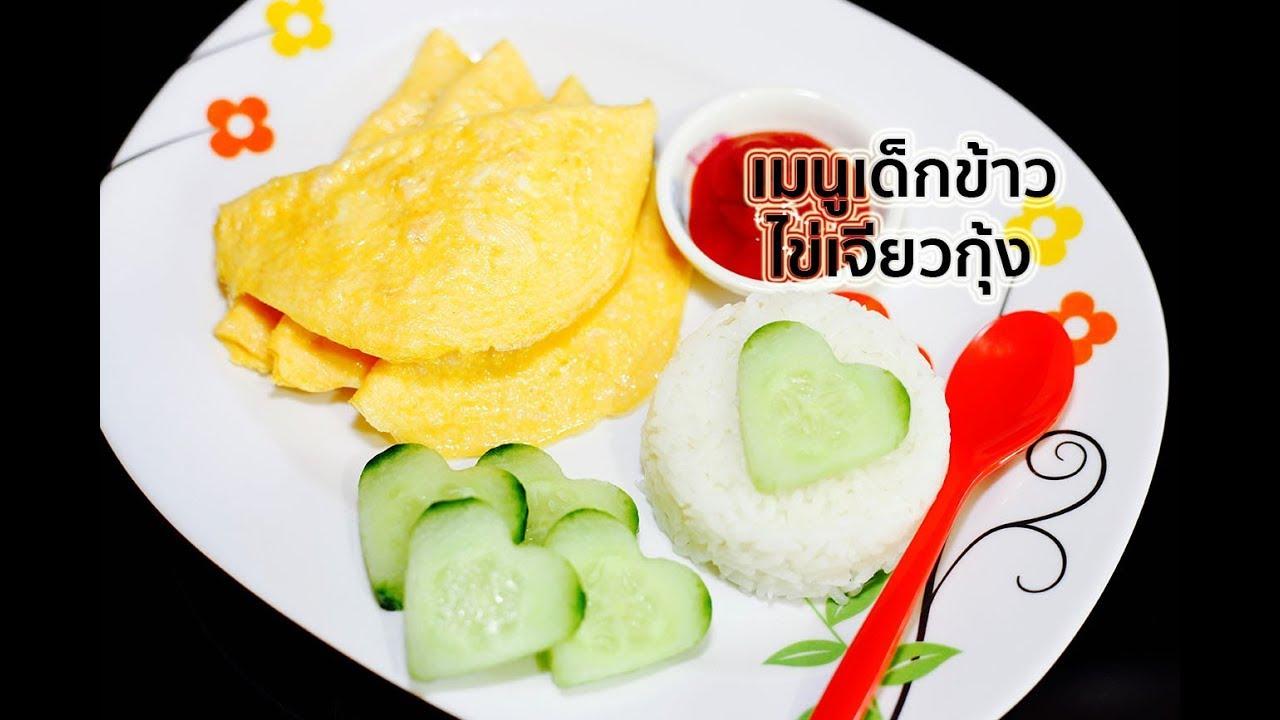 เมนูเด็กข้าวไข่เจียวกุ้ง : Recipe For Kids