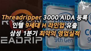 스레드리퍼 3000 시리즈 AIDA 등록 그리고, 인텔의 우려내기는 노트북에서도 진행중. 삼성은 1분기 최악의 영업실적