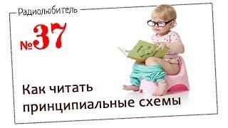 Урок №37. Как читать принципиальные схемы