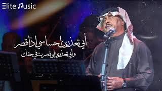 محمد عبده | أبي تعذرين إحساسي إذا قصر .. وابي تعذرين لو قصرت في حقك ! HQ
