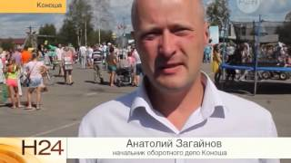 День железнодорожника в Коноше(Рен-ТВ Архангельск., 2014-08-04T12:35:26.000Z)