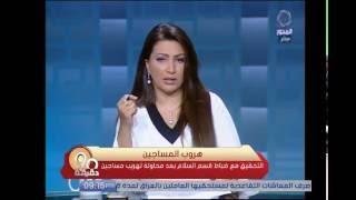 فيديو.. خبير أمني: تكدس المحتجزين بأقسام الشرطة يزيد من البلطجة