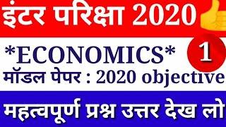 Economics model paper 2020 class 12th.12th economics vvi model paper 2020
