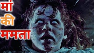 मां की ममता A REAL HORROR STORY BASED ON TRUE EVENTS || HORROR STORY HINDI