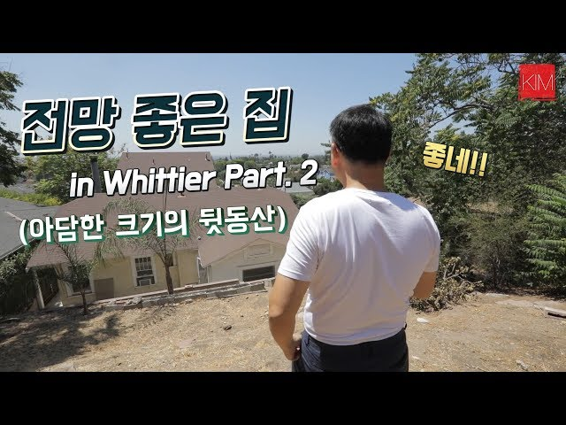 [김원석 부동산] 플리핑 Whittier  Part.2 Single house with an amazing view