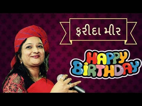 Farida Mir Bhajan 2017 - Happy Birthday Song - Farida Mir Dayro