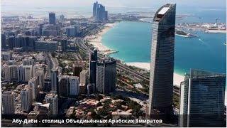 Абу-Даби - столица Объединённых Арабских Эмиратов(Абу-Даби - столица Объединённых Арабских Эмиратов. Соседний Дубай пока более знаменит необычными строител..., 2016-05-05T18:53:18.000Z)