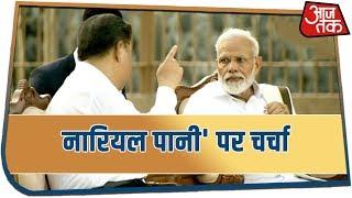 Jinping के साथ PM Modi ने पी नारियल पानी, इस दौरान भी होती रही चर्चा