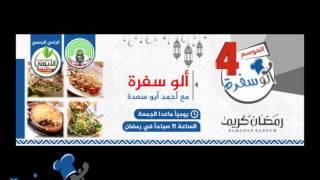 الو سفرة رمضان الحلقة الثانية عشرة  مع نزار يونس الفته اللبنانية   فتة الحمص والباذنجان  10 6 2017