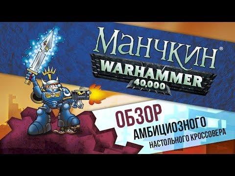 Настольная  игра🎲🎲:  ⭐️Манчкин - WARHAMMER 40.000 ⭐️ обзор  кроссовера⚔️🤜🤛👽