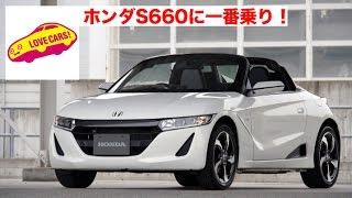 【世界初!】ホンダS660に一番乗り!/Honda S660 First-drive #LOVECARS