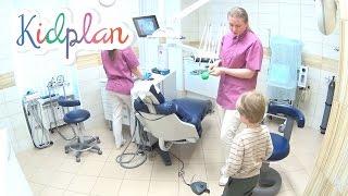 Стоматологическая клиника Пандент. Лечим детские зубки.(Мы лечили зубки в стоматологической клинике Пандент без слез. А где вы лечите зубки? KidPlan - интернет портал..., 2016-04-26T06:33:08.000Z)