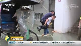 [中国财经报道]中央气象台:苏浙沪局地雨势强 并伴有强对流| CCTV财经