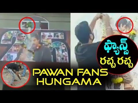 Pawan Kalyan Fans Hungama @ Agnyaathavaasi theaters | #agnathavasi | #PSPK25 | Release Day PK Craze